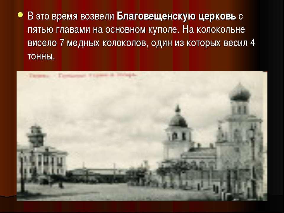 В это время возвели Благовещенскую церковь с пятью главами на основном куполе...