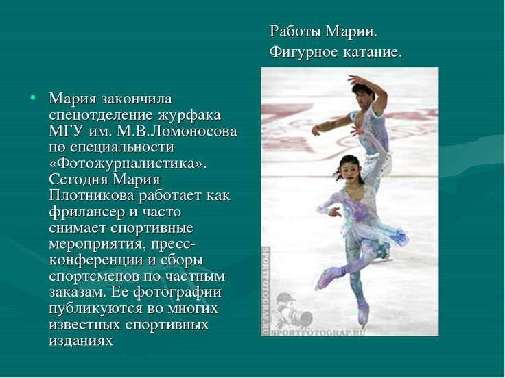 Мария закончила спецотделение журфака МГУ им. М.В.Ломоносова по специальности...