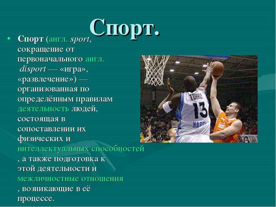 Спорт. Спорт (англ.sport, сокращение от первоначального англ.disport— «игр...