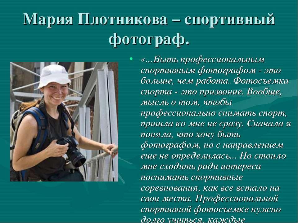 Мария Плотникова – спортивный фотограф. «...Быть профессиональным спортивным ...