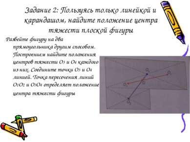 Задание 2: Пользуясь только линейкой и карандашом, найдите положение центра т...