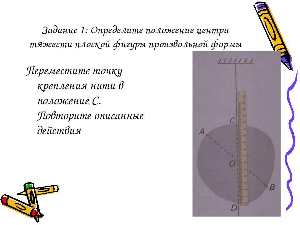 лабораторная работа по физике 7 класс с фигурой произвольной формы