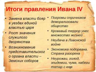 Итоги правления Ивана IV Замена власти бояр в уездах единой властью царя Рост...