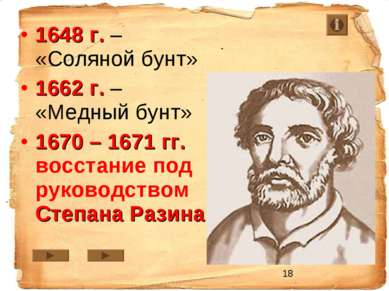 1648 г. – «Соляной бунт» 1662 г. – «Медный бунт» 1670 – 1671 гг. восстание по...