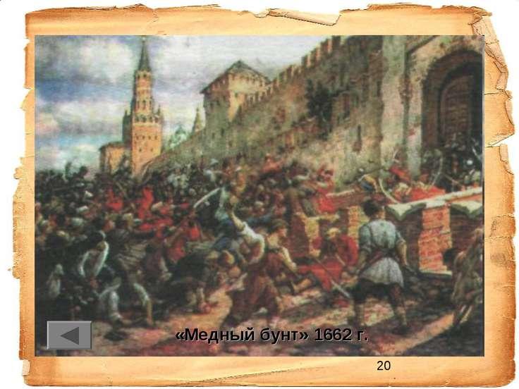 «Медный бунт» 1662 г.
