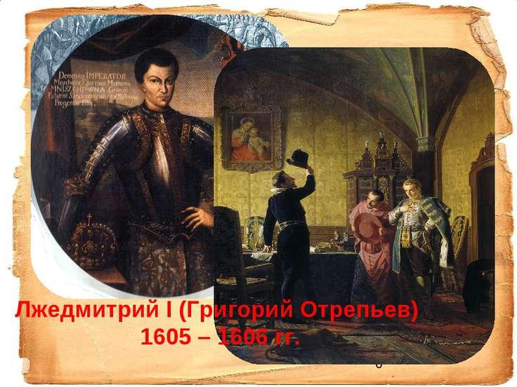 Лжедмитрий I (Григорий Отрепьев) 1605 – 1606 гг.