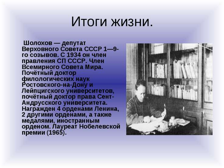 Итоги жизни. Шолохов — депутат Верховного Совета СССР 1—9-го созывов. С 1934 ...