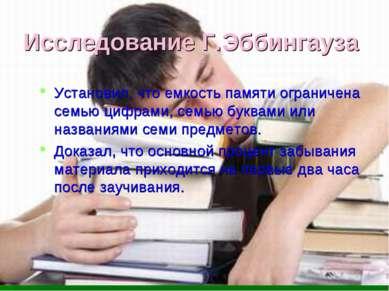 Исследование Г.Эббингауза Установил, что емкость памяти ограничена семью цифр...