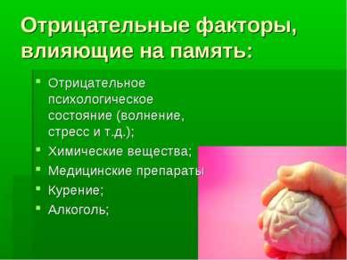 Отрицательные факторы, влияющие на память: Отрицательное психологическое сост...