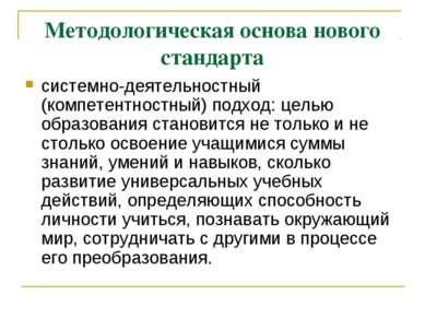 Методологическая основа нового стандарта системно-деятельностный (компетентно...