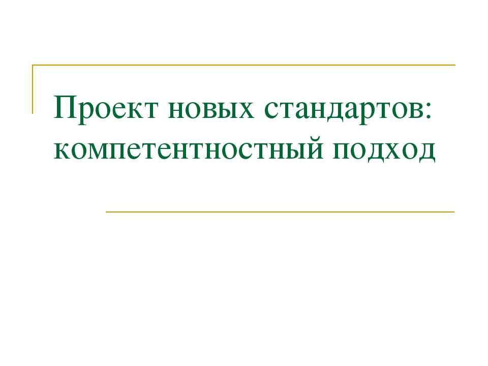 Проект новых стандартов: компетентностный подход