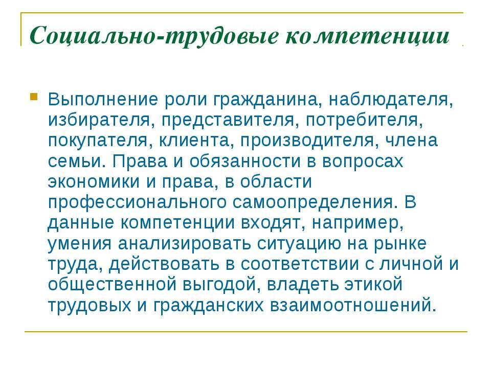 Социально-трудовые компетенции Выполнение роли гражданина, наблюдателя, избир...