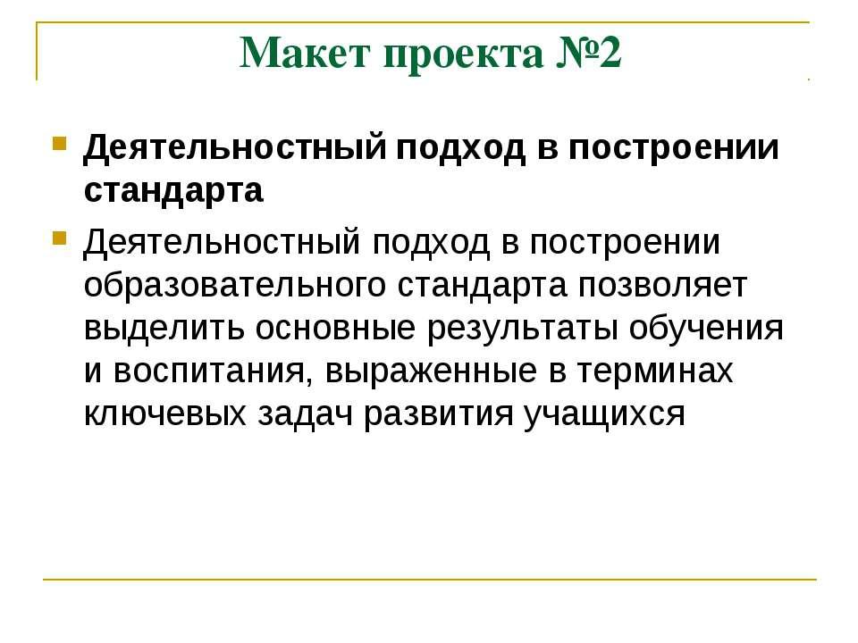 Макет проекта №2 Деятельностный подход в построении стандарта Деятельностный ...