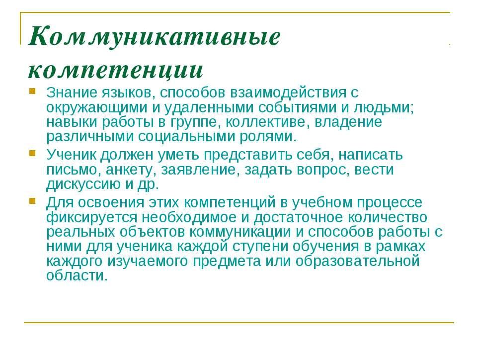 Коммуникативные компетенции Знание языков, способов взаимодействия с окружающ...