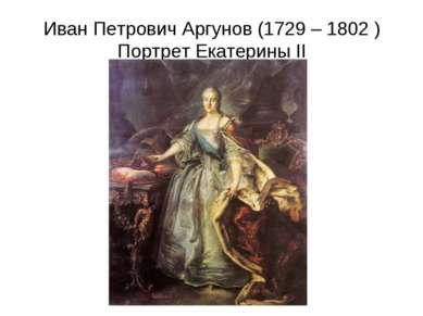 Иван Петрович Аргунов (1729 – 1802 ) Портрет Екатерины II