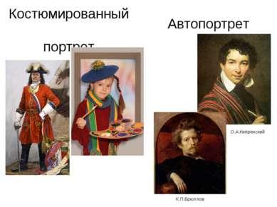 Костюмированный портрет Автопортрет О.А.Кипренский К.П.Брюллов