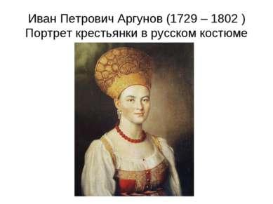 Иван Петрович Аргунов (1729 – 1802 ) Портрет крестьянки в русском костюме