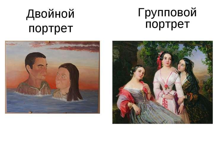 Двойной портрет Групповой портрет