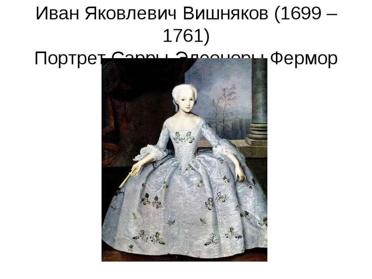 Иван Яковлевич Вишняков (1699 – 1761) Портрет Сарры-Элеоноры Фермор