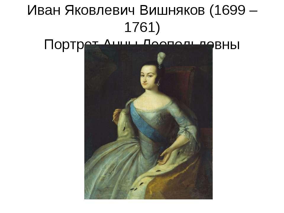 Иван Яковлевич Вишняков (1699 – 1761) Портрет Анны Леопольдовны