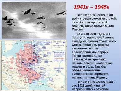 1941г – 1945г Великая Отечественная война была самой жестокой, самой кровопро...