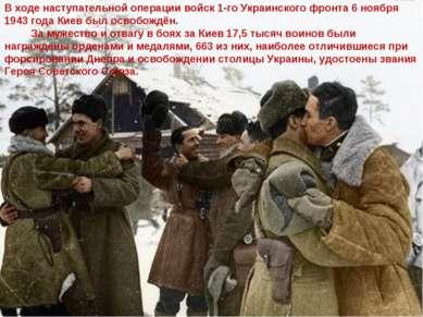 В ходе наступательной операции войск 1-го Украинского фронта 6 ноября 1943 го...