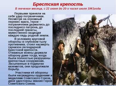 Брестская крепость В течение месяца, с 22 июня до 20-х чисел июля 1941года Пе...