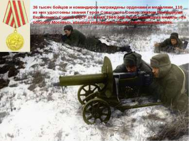 36 тысяч бойцов и командиров награждены орденами и медалями, 110 из них удост...