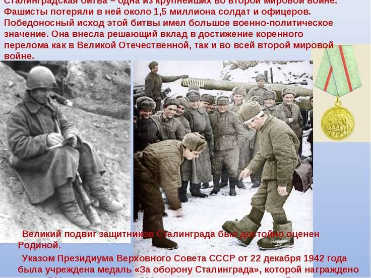 Сталинградская битва – одна из крупнейших во второй мировой войне. Фашисты по...