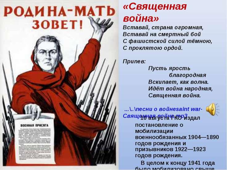 «Священная война» Вставай, страна огромная, Вставай на смертный бой С фашистс...