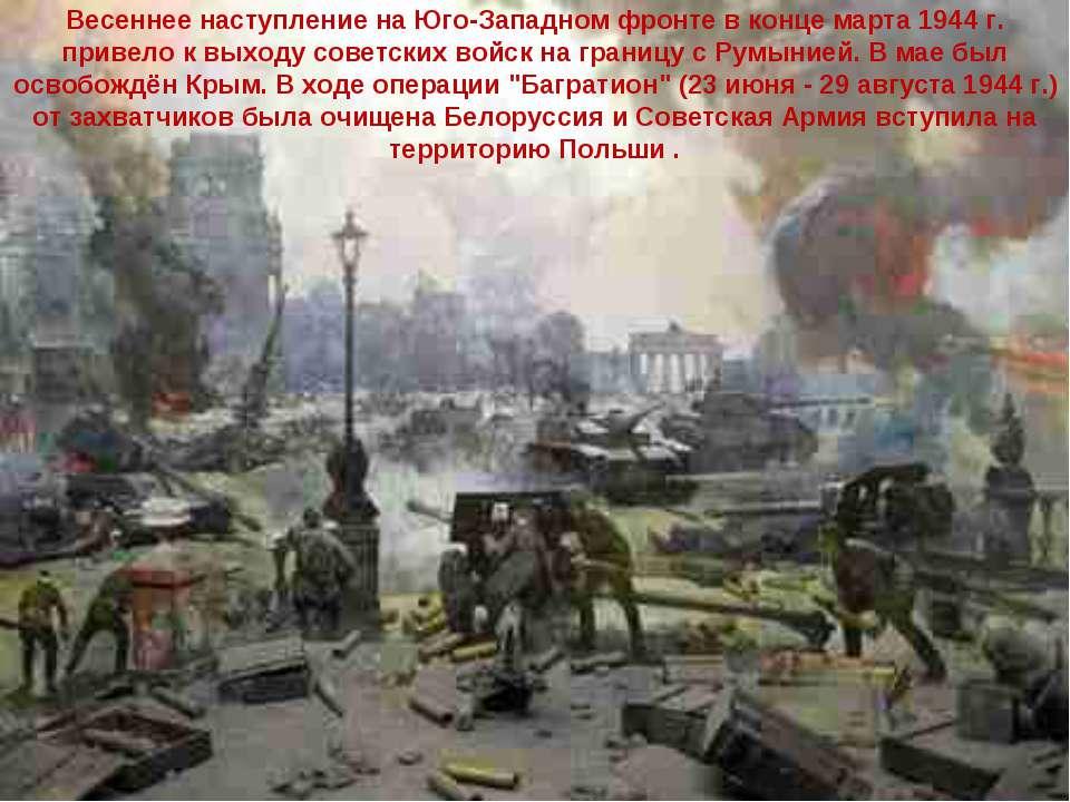 Весеннее наступление на Юго-Западном фронте в конце марта 1944 г. привело к в...