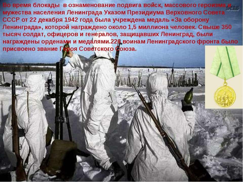 Во время блокады в ознаменование подвига войск, массового героизма и мужества...