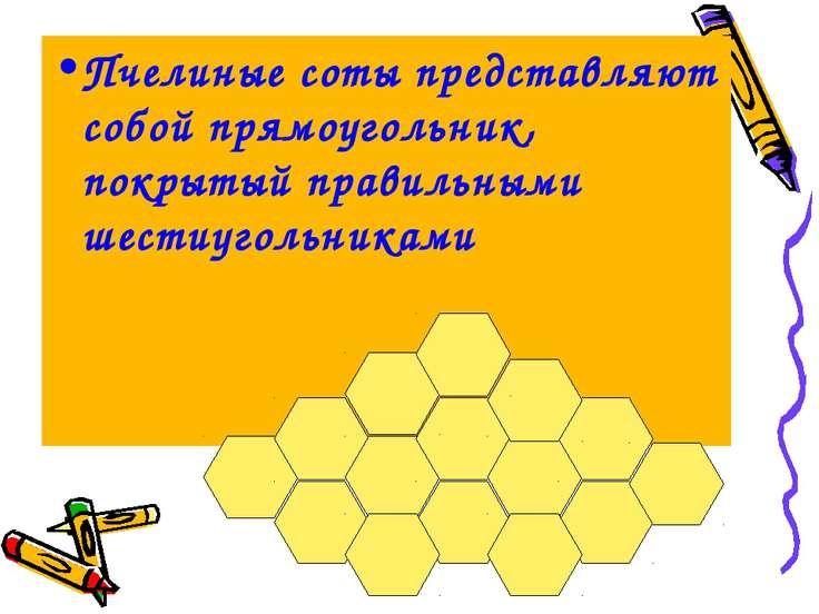 Пчелиные соты представляют собой прямоугольник, покрытый правильными шестиуго...