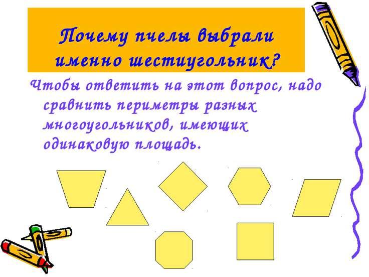 Почему пчелы выбрали именно шестиугольник? Чтобы ответить на этот вопрос, над...