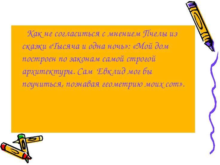 Как не согласиться с мнением Пчелы из сказки «Тысяча и одна ночь»: «Мой дом п...