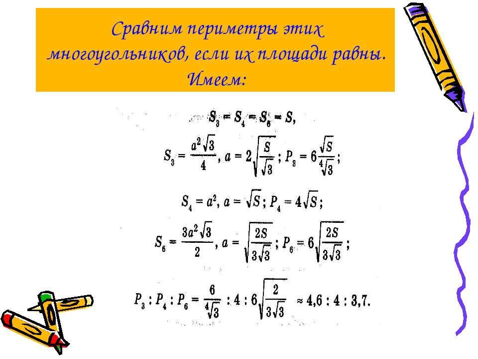 Сравним периметры этих многоугольников, если их площади равны. Имеем: