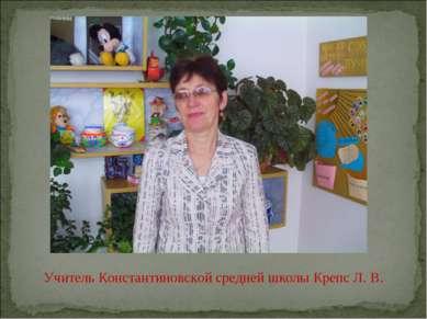 Учитель Константиновской средней школы Крепс Л. В.