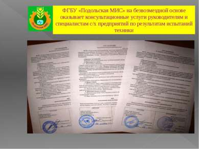 ФГБУ «Подольская МИС» на безвозмездной основе оказывает консультационные услу...