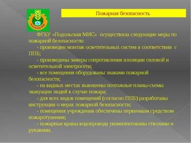 Пожарная безопасность ФГБУ «Подольская МИС» осуществила следующие меры по пож...