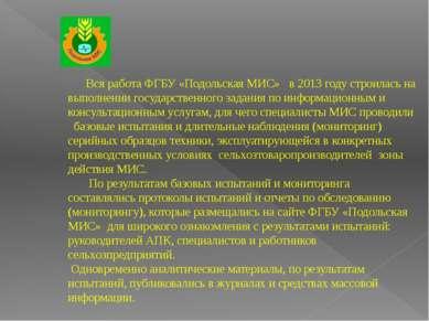 Вся работа ФГБУ «Подольская МИС» в 2013 году строилась на выполнении государс...