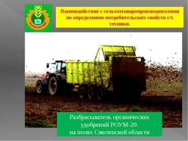 Разбрасыватель органических удобрений РОУМ-20 на полях Смоленской области Вза...