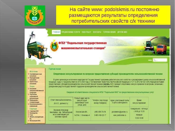 На сайте www: podolskmis.ru постоянно размещаются результаты определения потр...