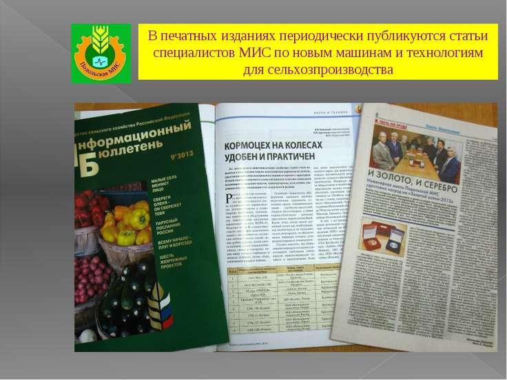 В печатных изданиях периодически публикуются статьи специалистов МИС по новым...