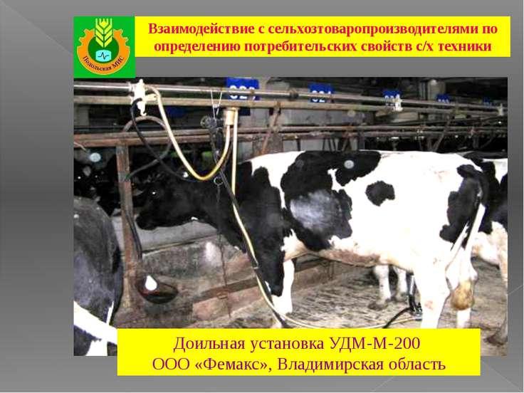 Доильная установка УДМ-М-200 ООО «Фемакс», Владимирская область Взаимодействи...