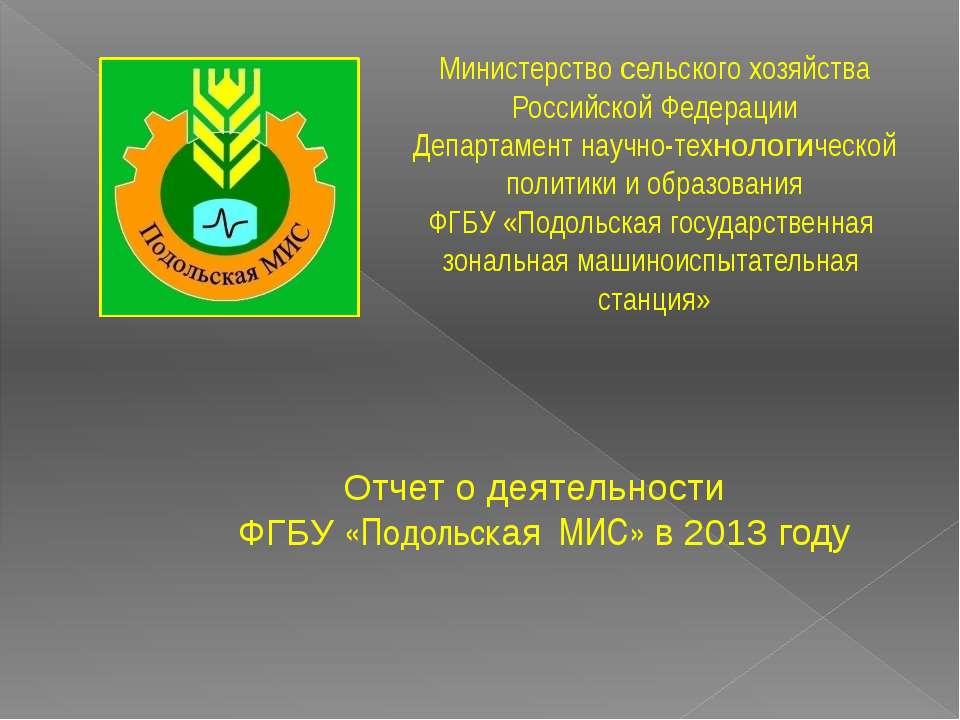 Министерство сельского хозяйства Российской Федерации Департамент научно-техн...