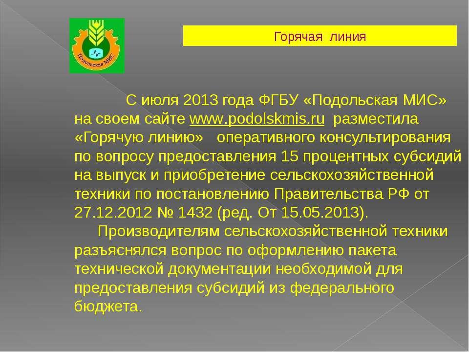 С июля 2013 года ФГБУ «Подольская МИС» на своем сайте www.podolskmis.ru разме...