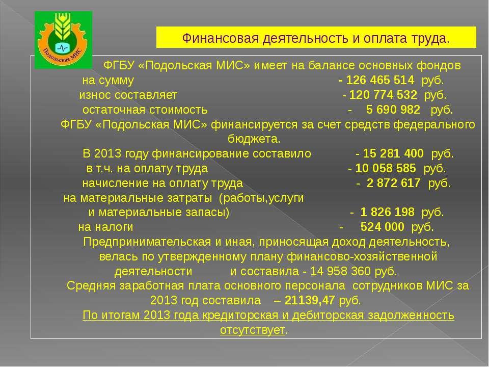Финансовая деятельность и оплата труда. ФГБУ «Подольская МИС» имеет на баланс...
