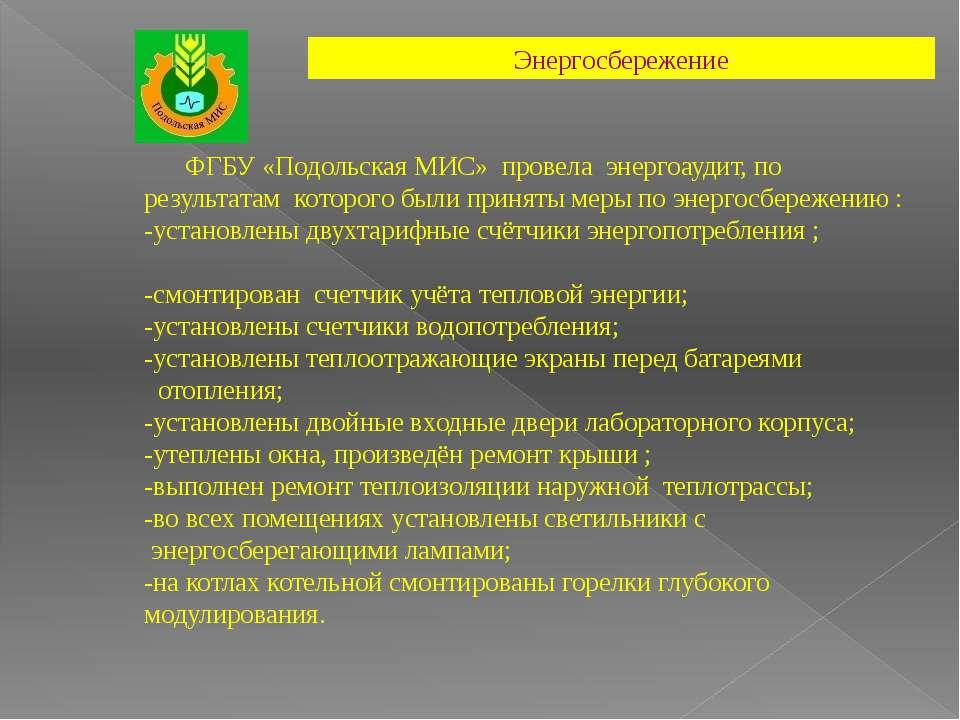 Энергосбережение ФГБУ «Подольская МИС» провела энергоаудит, по результатам ко...
