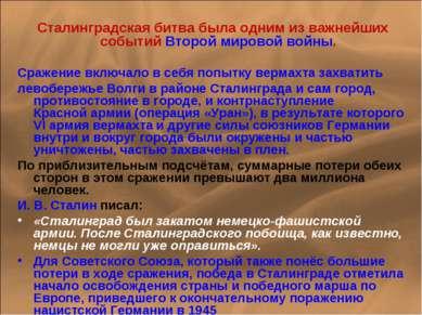 Сталинградская битва была одним из важнейших событий Второй мировой войны. Ср...