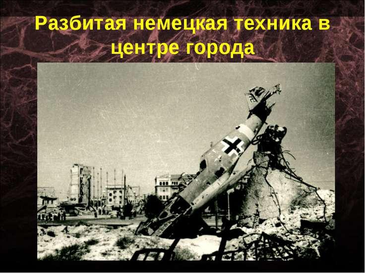 Разбитая немецкая техника в центре города